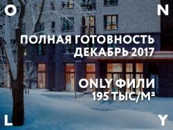 Квартал Only Лучшие апартаменты